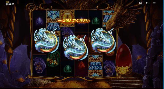 ドラゴンを選んでフリースピン回数を確定