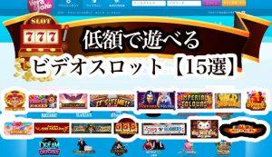 低額で遊べるビデオスロット【15選】