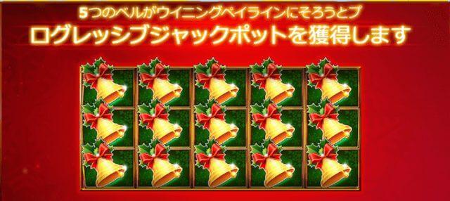 クリスマスベルのシンボル(ワイルドシンボル)で5オブカインドを成立させる