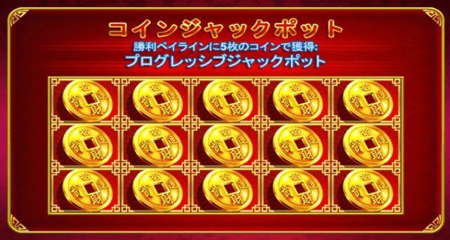 コイン・コイン・コインのジャックポットチャンス