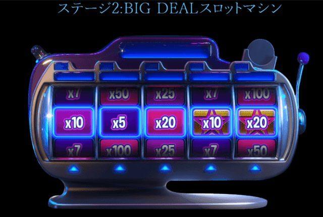 Big Dealスロットマシンのプレイ画面